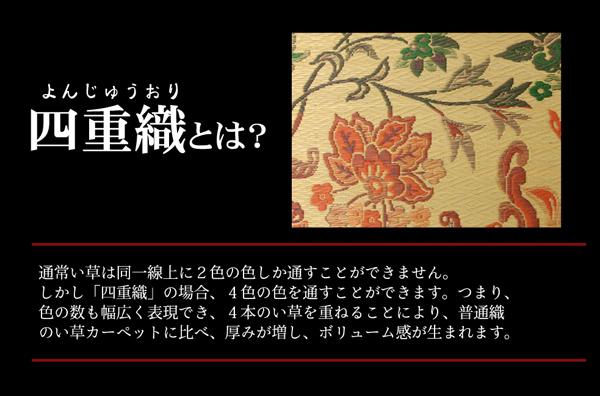 おすすめ!純国産/日本製 袋四重織い草カーペット『DX雲龍』画像04