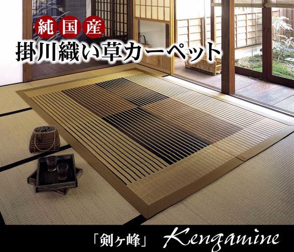 おすすめ!モダンデザイン 純国産/日本製 掛川織 い草ラグカーペット『剣ヶ峰』