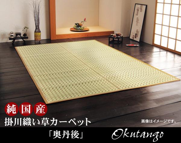 おすすめ!モダン 純国産/日本製 掛川織 い草カーペット『奥丹後』