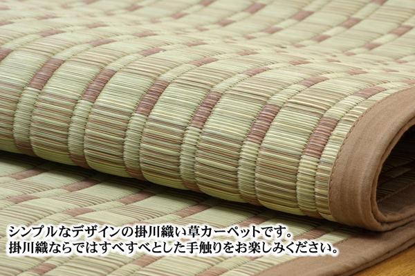 おすすめ!モダン 純国産/日本製 掛川織 い草カーペット『奥丹後』画像02