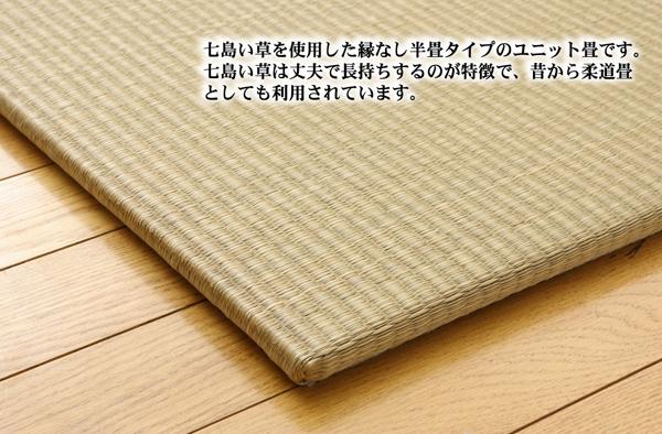 七島い草使用 ユニット畳 ジョイントマット 『琉球畳20mm』 82×82×2.0cm(3枚1セット)