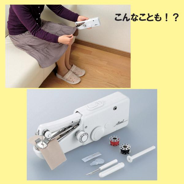 電動ハンドミシン 「アミーガー」 安全スイッチ...の説明画像3