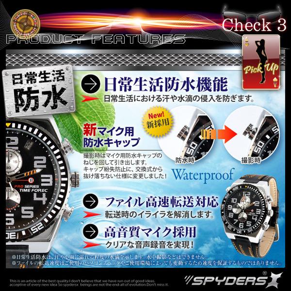 防犯用 超小型カメラ 小型ビデオカメラ 腕時計型 スパイカメラ スパイダーズX (W-776) フルハイビジョン 赤外線 16GB内蔵