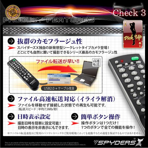 【防犯用】【超小型カメラ】【小型ビデオカメラ】テレビリモコン型 スパイカメラ スパイダーズX (M-911) フルハイビジョン 16GB内蔵