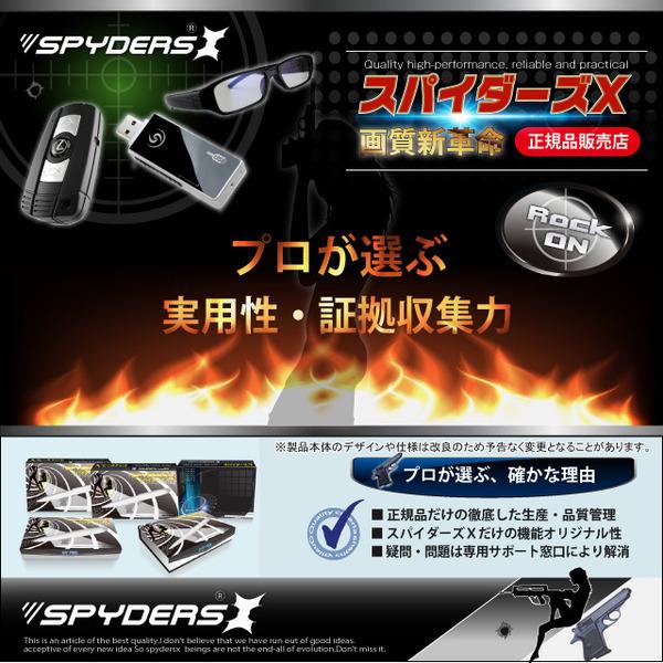 【防犯用】隠しカメラUSBメモリ型 スパイカメラ スパイダーズX (A-420B)ブラック 1200万画素 動体検知 外部電源 - 商品画像