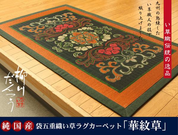 おすすめ!純国産/日本製 袋五重織い草ラグカーペット ひんやり敷きパット『華紋草』約88×150cm(裏:不織布)