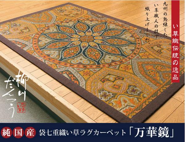 おすすめ!純国産/日本製 袋七重織い草ラグカーペット ひんやり敷きパット『万華鏡』約95×150cm(裏:不織布)