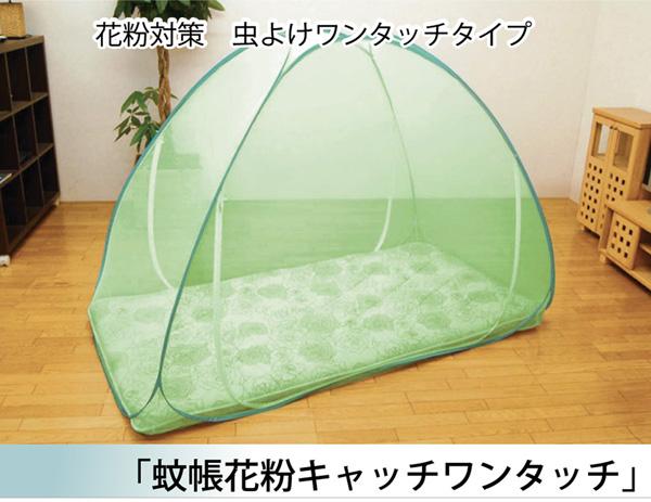 花粉対策 『蚊帳 花粉キャッチ ワンタッチ』 ファミリーサイズ(約247×247×130cm)