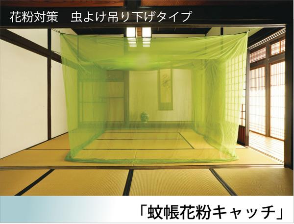 花粉対策 吊り下げタイプ 『蚊帳 花粉キャッチ 吊下』 約3畳(約180×200×200cm)