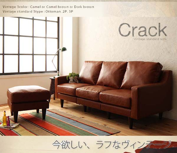 ソファー 3人掛け【Crack】キャメルブラウン ヴィンテージスタンダードソファ【Crack】クラック