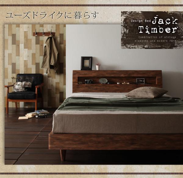 すのこベッド ダブル Jack Timber マルチラススーパースプリングマットレス付き シャビーブラウン 棚・コンセント付きユーズドデザインすのこベッド Jack Timber ジャック・ティンバー