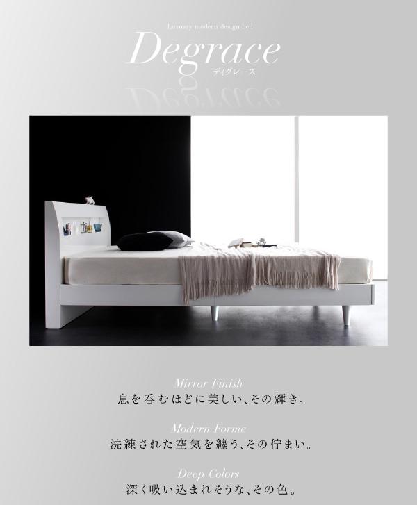 すのこベッド ダブル Degrace マルチラススーパースプリングマットレス付き アーバンブラック 鏡面光沢仕上げ 棚・コンセント付きモダンデザインすのこベッド Degrace ディ・グレース