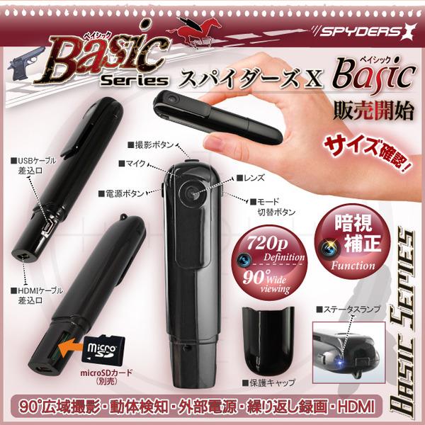 防犯用 超小型カメラ 小型ビデオカメラ ペン クリップ型 スパイカメラ スパイダーズX Basic (Bb-638W) ホワイト H.264 暗視補正 HDMI出力 広範囲撮影