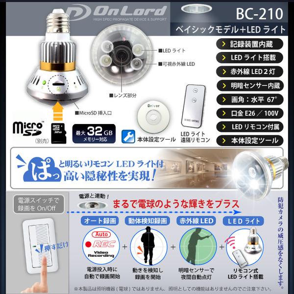 防犯カメラ 小型カメラ セキュリティーカメラ 赤外線LED搭載 オンロード電球型防犯カメラ(ベイシック+LEDライトモデル) (電球型カメラOnLord:BC-210)