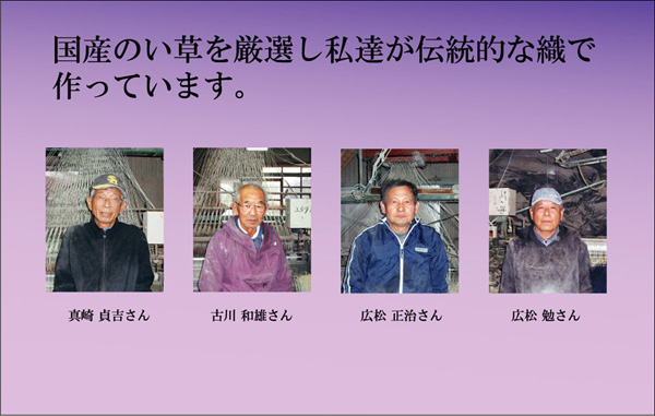 純国産/日本製 袋織 い草御前(仏前)座布団 『三千院』 約70×70cm