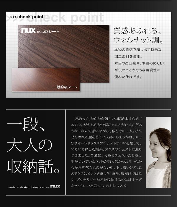 チェスト・テレビ台セット【nux】ウォルナット...の説明画像6