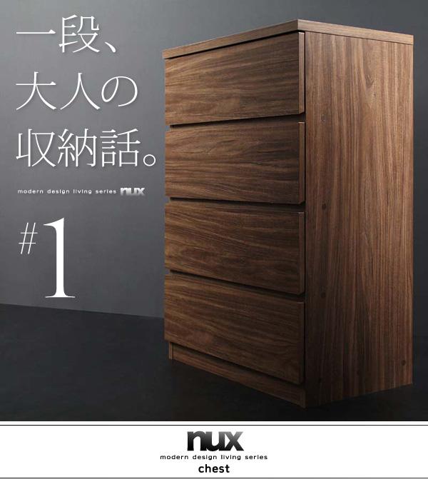 チェスト・テレビ台セット【nux】ウォルナッ...の説明画像15