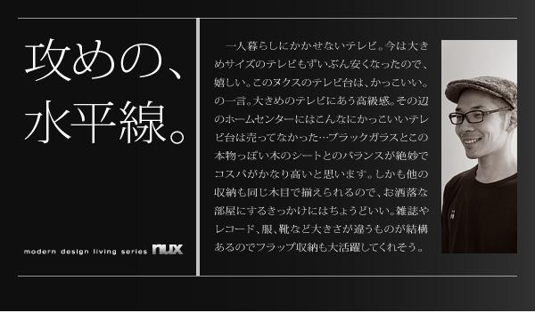 チェスト・テレビ台セット【nux】ウォルナッ...の説明画像22