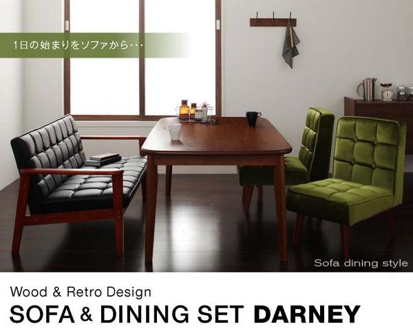 おすすめ!ウッド&レトロデザイン ソファーダイニングテーブルセット【DARNEY】ダーニー画像01