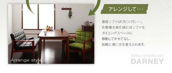 おすすめ!ウッド&レトロデザイン ソファーダイニングテーブルセット【DARNEY】ダーニー画像08