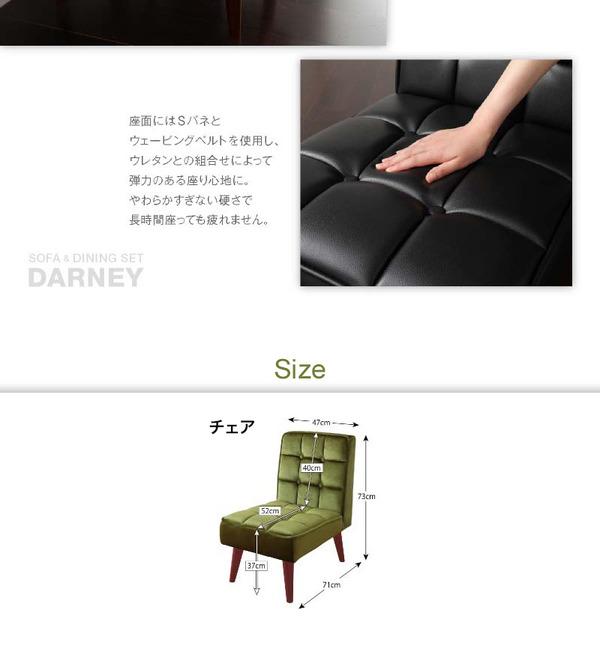 おすすめ!ウッド&レトロデザイン ソファーダイニングテーブルセット【DARNEY】ダーニー画像14