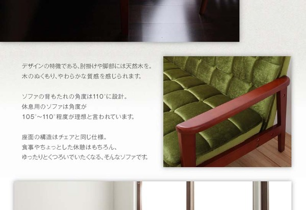 おすすめ!ウッド&レトロデザイン ソファーダイニングテーブルセット【DARNEY】ダーニー画像16