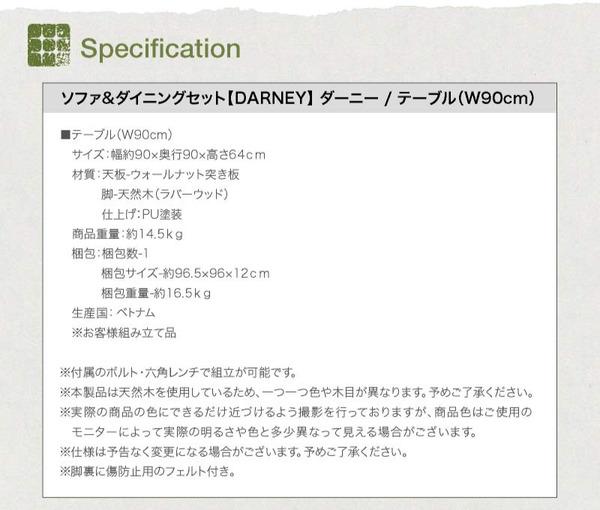 おすすめ!ウッド&レトロデザイン ソファーダイニングテーブルセット【DARNEY】ダーニー画像36
