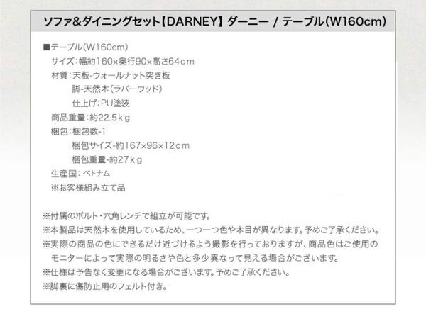 おすすめ!ウッド&レトロデザイン ソファーダイニングテーブルセット【DARNEY】ダーニー画像37