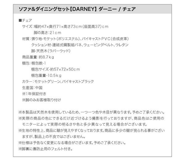 おすすめ!ウッド&レトロデザイン ソファーダイニングテーブルセット【DARNEY】ダーニー画像38