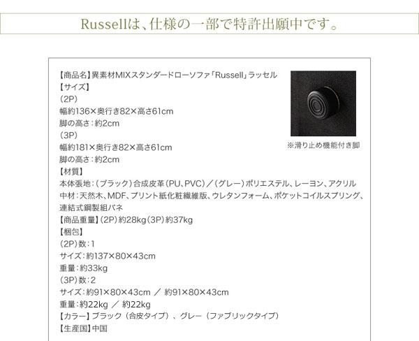 モダンソファー通販『異素材MIXスタンダードローソファ【Russell】ラッセル』