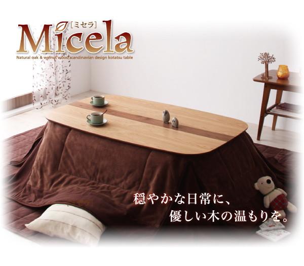 ローテーブル通販 120cm×75cm ローテーブル『天然木オーク×ウォールナット材 北欧調こたつテーブル【Micela】ミセラ(120×75cm)』