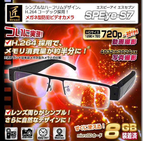 防犯用 小型カメラ メガネ型ビデオカメラ(匠ブランド) 『SPEye S7』(エスピーアイ エスセブン)