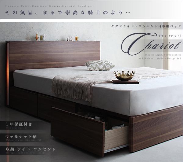 モダンライト・コンセント付き収納ベッド セミダブル 【Chariot】チャリオット