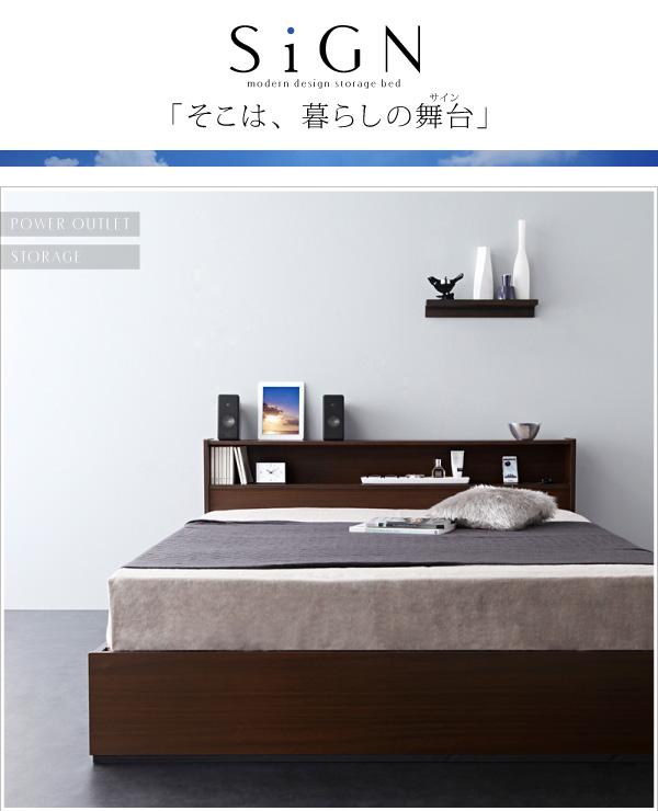 棚/コンセント付き収納ベッド【Sign】サイン