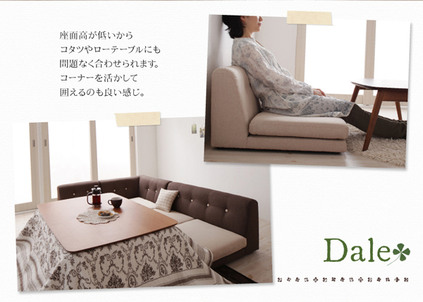 ソファーセット【DALE】(本体)ブラウン×(座面)アイボリー カバーリングフロアコーナーソファ【DALE】デイル