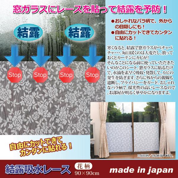 結露吸水レース 【花柄/90cm×90cmタイ...の説明画像1