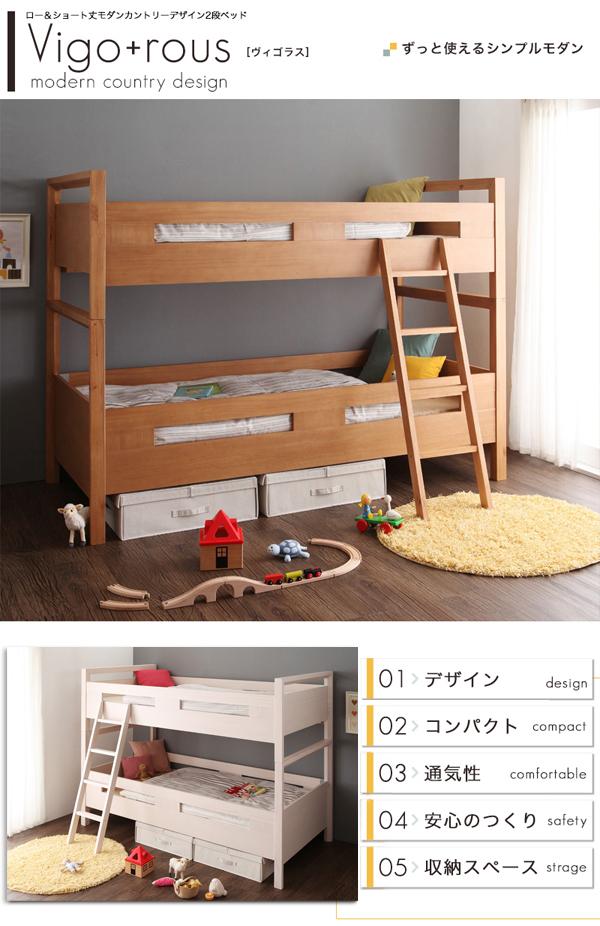 ロー&ショート丈モダンカントリーデザイン2段ベッド