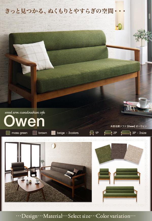 ソファー 2人掛け ブラウン 木肘北欧ソファ【Owen】オーウェン