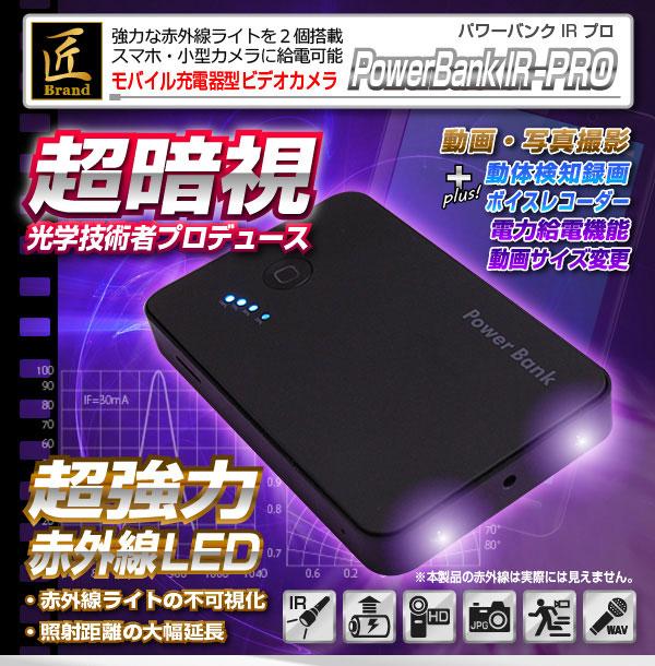 【防犯用】【小型カメラ】モバイル充電器型ビデオカメラ(匠ブランド)『Power Bank IR-PRO』(パワーバンクIR-PRO)