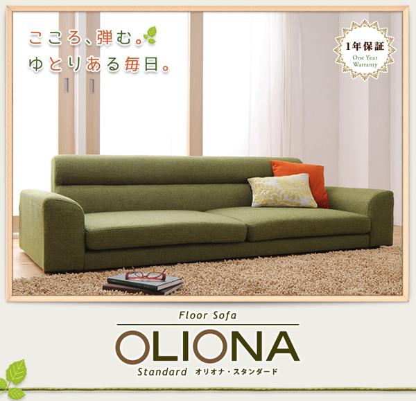 ソファー 3人掛け ベージュ フロアソファ【OLIONA Standard】オリオナ・スタンダード