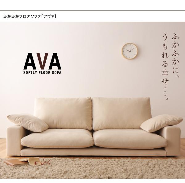 モダンソファー通販『ふかふかフロアソファ【AVA】アヴァ』