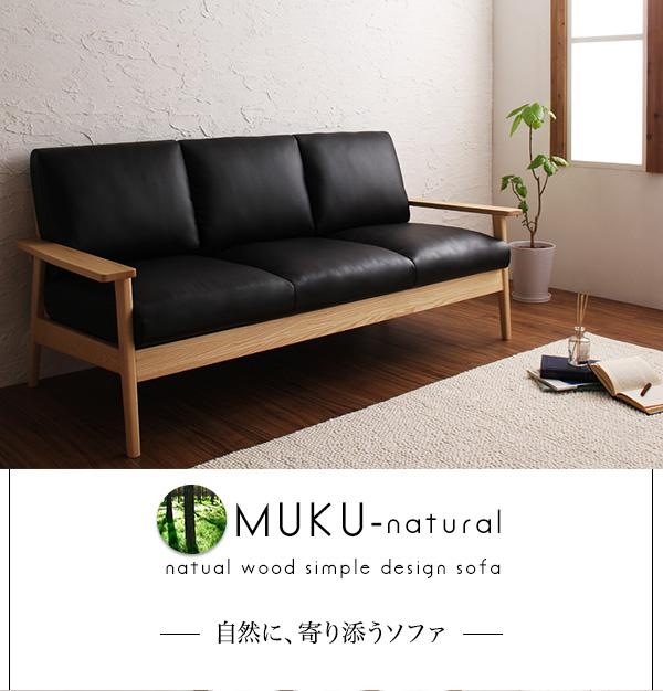 一人暮らしにおすすめ!ソファ 天然木シンプルデザイン木肘ソファ【MUKU-natural】ムク・ナチュラル