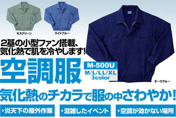 空調服 綿薄手長袖作業着 M-500U 【カラーライトブルー: サイズLL】 電池ボックスセット