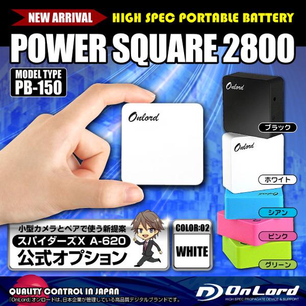 【防犯用】【スパイダーズX公式オプション】 ポータブルバッテリーPOWERSQUARE2800(PB-150W)ホワイト 大容量2800mAh 同型小型カメラとペアで使えるモバイル充電器