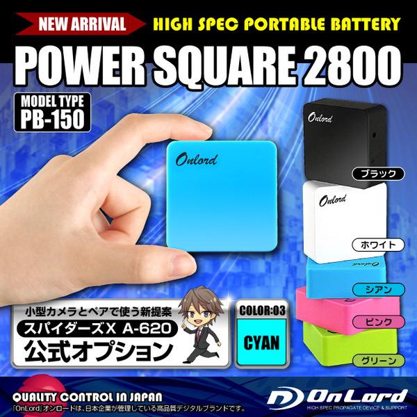 防犯用 スパイダーズX公式オプション ポータブルバッテリーPOWERSQUARE2800(PB-150C)シアン 大容量2800mAh 同型小型カメラとペアで使えるモバイル充電器