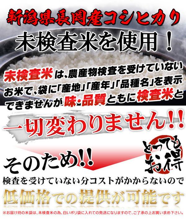 平成29年産 新潟県長岡産コシヒカリ(未検査米...の説明画像3