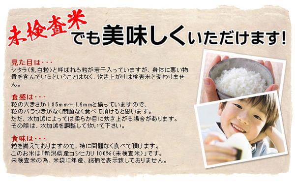 平成29年産 新潟県長岡産コシヒカリ(未検査米...の説明画像5