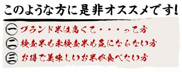 平成29年産 新潟県長岡産コシヒカリ(未検査米...の説明画像7