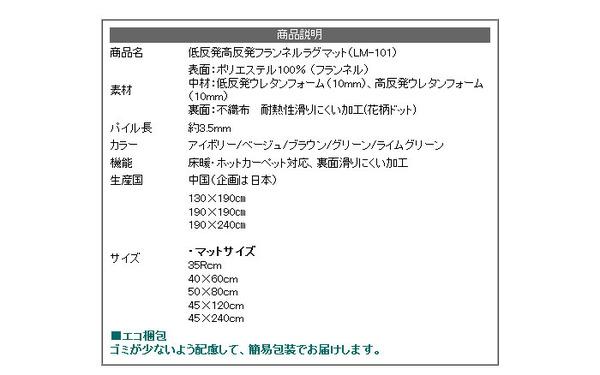 低反発高反発フランネルラグマット 130×190cm アイボリー LM-101