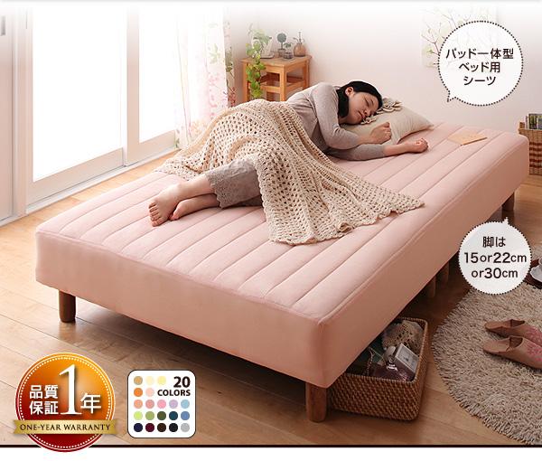 セミショート丈ベッド・新・色・寝心地が選べる!20色カバーリングマットレスベッド 脚30cm シンブル